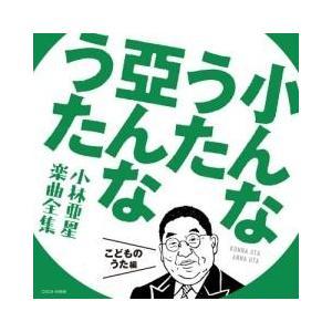 キッズ・ファミリー / 送料無料/ オムニバス(コンピレーション) / 小んなうた 亞んなうた 〜小...