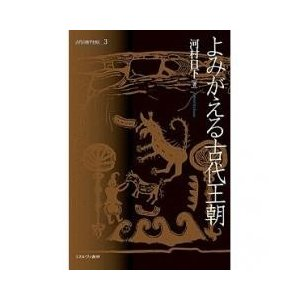 狗奴国の中心地は、鳥取県西部。邪馬臺国のそれは、太宰府。この二大国家の存在が明らかになったことから、...