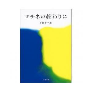 日本の小説 / マチネの終わりに/平野啓一郎