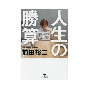 日本の小説 / 人生の勝算/前田裕二