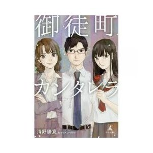 日本の小説 / 御徒町カンタレラ/清野勝寛