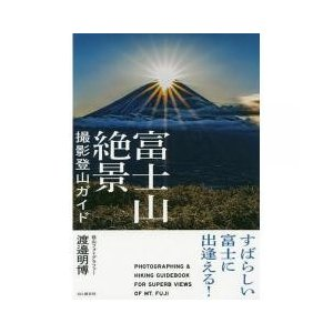 日本一の絶景に出逢えるガイドブック。富士山の絶景、51作品を収録。