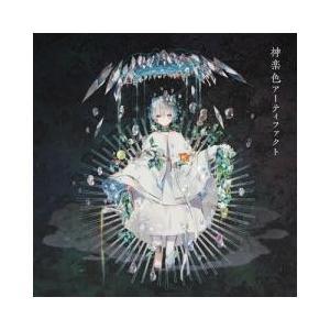 ネット・シーン発のマルチ・クリエイター、まふまふの約2年ぶりのアルバム。タイトルには自然と人工物の対...