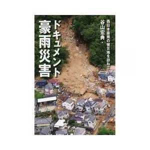 地球科学・エコロジー / ドキュメント豪雨災害 西日本豪雨の被災地を訪ねて/谷山宏典