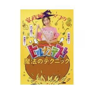 クッキング・レシピ / 家政婦マコのヒルナンデス魔法のテクニック/mako/レシピ