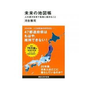 2045年、人口8割減の市町村も―。47都道府県はもはや、維持できない20年後、日本人はどこに暮らし...