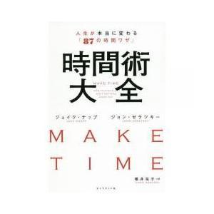 実用書 / 時間術大全 人生が本当に変わる「87の時間ワザ」/ジェイク・ナップ/ジョン・ゼラツキー/...