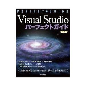 プログラミング / Visual Studioパーフェクトガイド エンジニアのための/ナルボ