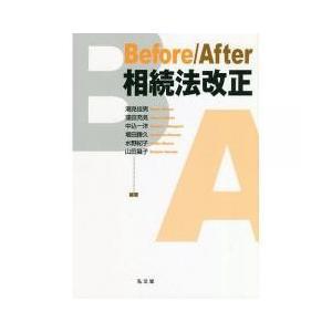 法律 / Before/After相続法改正/潮見佳男/窪田充見/中込一洋
