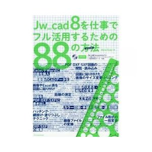 グラフィックス・DTP・音楽 / Jw_cad 8を仕事でフル活用するための88の方法(メソッド)/...