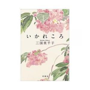 日本の小説 / いかれころ/三国美千子