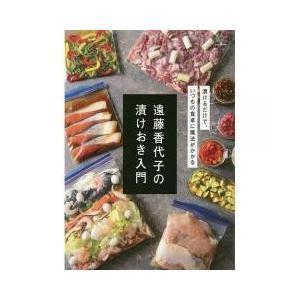 遠藤香代子の漬けおき入門 漬けるだけで、いつもの食卓に魔法がかかる/遠藤香代子/レシピ