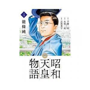 昭和天皇物語 4/能條純一/半藤一利/永福一成