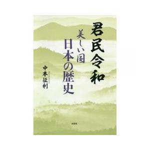 君民令和 美しい国日本の歴史/中本征利