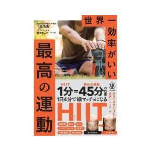 世界一効率がいい最高の運動/川田浩志
