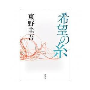 日本の小説 / 希望の糸/東野圭吾