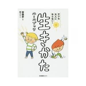 ヤワな大人にならない生きかたルールブック/齋藤孝/林ユミ