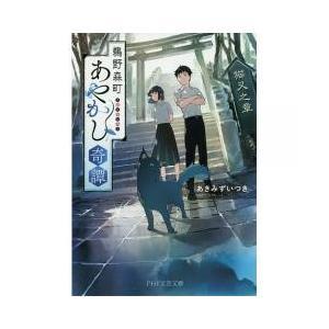 日本の小説 / 鵜野森町あやかし奇譚 猫又之章/あきみずいつき