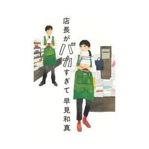 日本の小説 / 店長がバカすぎて/早見和真