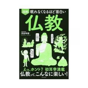宗教 / 図解眠れなくなるほど面白い仏教 えっ、ホント?初耳学満載 仏教って、こんなに楽しい/渋谷申...