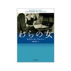 外国の小説 / わらの女/カトリーヌ・アルレー/橘明美