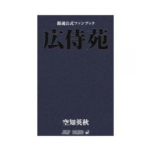 銀魂公式ファンブック広侍苑/空知英秋/週刊少年ジャンプ編集部
