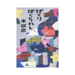 エッセイ / ぱくりぱくられし/木皿泉