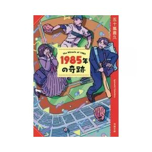 日本の小説 / 1985年の奇跡 新装版/五十嵐貴久