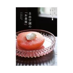 クッキング・レシピ / 自由学園の「お食後」 98年を超えて生徒たちが受け継ぐ伝統のお菓子/JIYU...