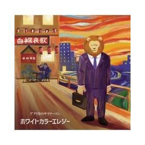 サウンドトラック / ライオン (CV: 大塚明夫) / ホワイトカラーエレジー CD Maxi