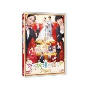 邦画 / 送料無料/ 女の機嫌の直し方DVD