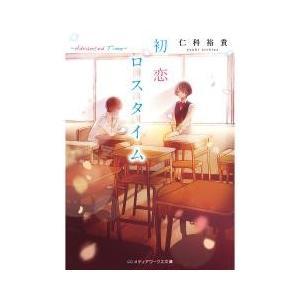 高校の入学と共に僕・桐原綾人は「絶対に成功する」という思いで幼なじみの比良坂未緒に告白をし、見事玉砕...