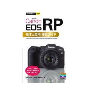 パソコン・周辺機器 / Canon EOS RP基本&応用撮影ガイド/佐藤かな子/MOSHbooks