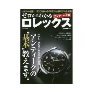 趣味 / ゼロからわかるロレックス アンティーク編