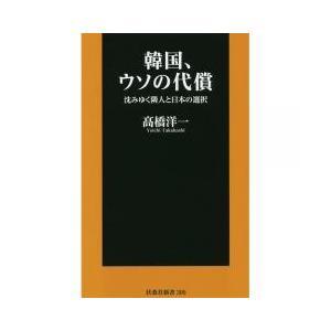新書・選書 / 韓国、ウソの代償 沈みゆく隣人と日本の選択/高橋洋一