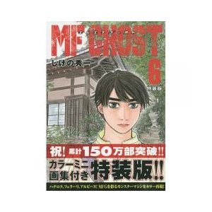 青年コミック / 特装版 MFゴースト 6/しげの秀一