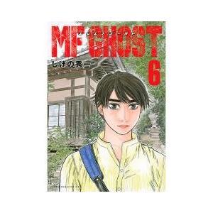 青年コミック / MFゴースト 6/しげの秀一