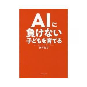 その他 / AIに負けない子どもを育てる 21st Century Children/新井紀子