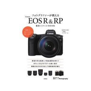 パソコン・周辺機器 / フォトグラファーが教えるCanon EOS R & RP撮影スタイルBOOK...