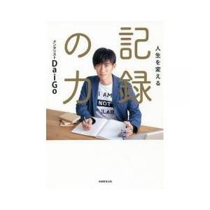 実用書 / 人生を変える記録の力/DaiGo