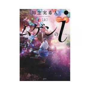 日本の小説 / ムゲンのi 上/知念実希人