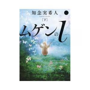 日本の小説 / ムゲンのi 下/知念実希人