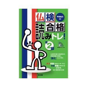 ビジネス実用 / 仏検合格読みトレ準2級/甲斐基文