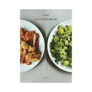 クッキング・レシピ / この2皿さえあれば。/有元葉子/レシピ