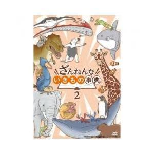 アニメ / 送料無料/ ざんねんないきもの事典 2DVD