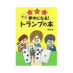 クイズ・パズル・ゲーム / もっと夢中になるトランプの本 ゲーム マジック 占い/草場純