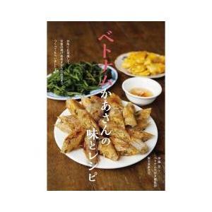 クッキング・レシピ / ベトナムかあさんの味とレシピ 台所にお邪魔して、定番の揚げ春巻きから伝統食ま...
