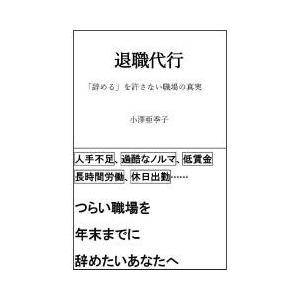 新書・選書 / 退職代行 「辞める」を許さない職場の真実/小澤亜季子