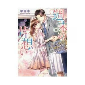 日本の小説 / 週末の片想い クールな社長は契約彼女を手放さない/宇佐木
