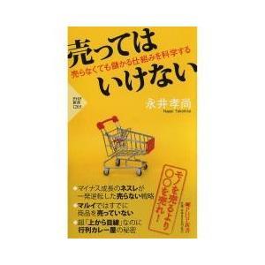 新書・選書 / 売ってはいけない 売らなくても儲かる仕組みを科学する/永井孝尚